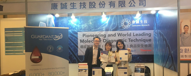 Taiwan Joint Cancer Conference 2019